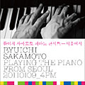Playing the Piano from Seoul 20110109_4pm