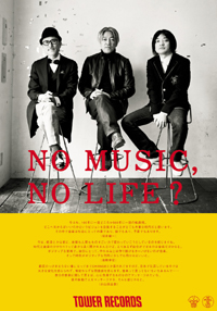 TOWER RECORDS-NO MUSIC, NO LIFE!